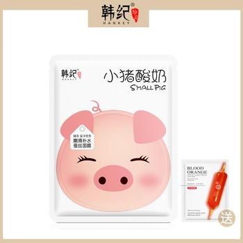 【第2件0元】韩纪小猪酸奶面膜嫩滑补水美白保湿提亮修护10片