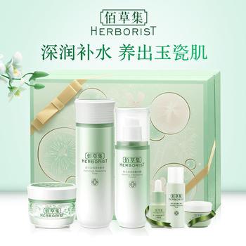 佰草集新玉润保湿清润礼盒(化妆水+乳液+眼霜)