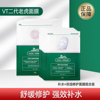 【2盒组合装】VT二代老虎面膜 补水+双倍修护 6片/盒*2