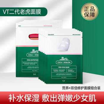【2盒组合装】VT二代老虎面膜 营养+双倍修护 6片/盒*2