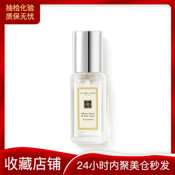 祖.玛珑Jo MALONE香水(鼠尾草与海盐香型)9ml