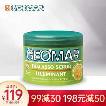 意大利GEOMAR 吉儿玛亮泽身体磨砂海盐(柠檬香味) 300g