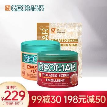 意大利GEOMAR吉儿玛身体磨砂膏 草莓300g+香桃300g+新娘40g