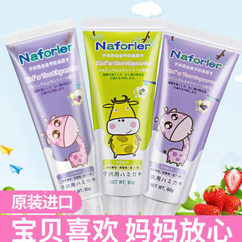 【清仓甩卖】韩国进口儿童牙膏60g*3含氟防蛀苹果味1支+葡萄味2支