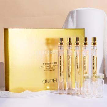 欧佩黄金蛋白精华套装补水保湿淡化细纹提拉紧致滋润护肤 蛋白线