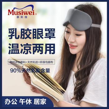 慕斯维  天然乳胶眼罩  遮光透气眼罩 温凉两用