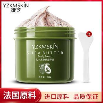 送身体乳250(买一送一)娅芝 乳木果身体磨砂膏250g去角质沐浴露