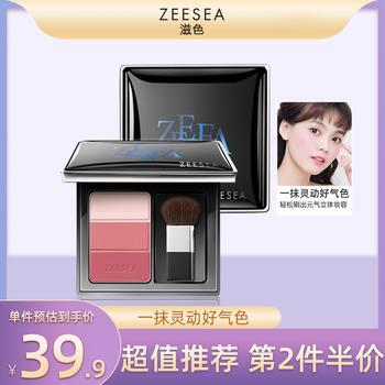 ZEESEA滋色三色修容腮红盘正品裸妆保湿提亮肤色高光持久胭脂粉饼