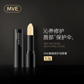 MVE蜂蜡修护润唇膏 滋润补水保湿淡化唇纹防干裂口红打底无色正品