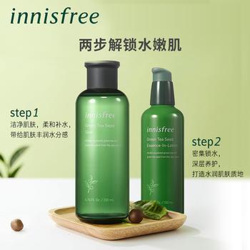 innisfree/悦诗风吟绿茶籽精粹水乳套装