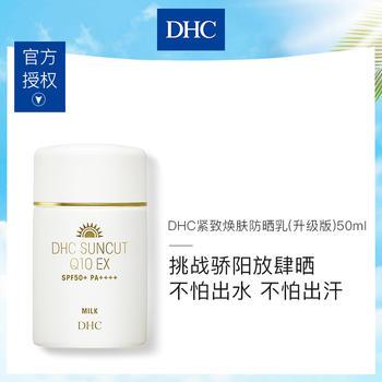【谭松韵同款】DHC紧致焕肤防晒乳(升级版)SPF50+/PA++++国内上限防晒
