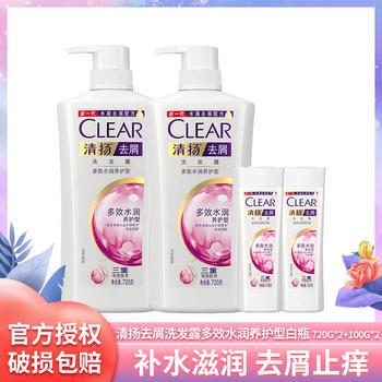 清扬去屑洗发露多效水润养护型白瓶 720g*2+100g*2