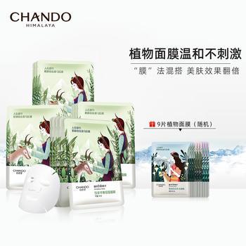 自然堂面膜套装共24片(雪茶平衡保湿面膜26mL*5*3盒+赠品随机9片植物