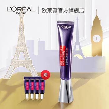欧莱雅紫熨斗眼霜玻色因保湿补水淡化细纹眼袋抗皱提拉紧致