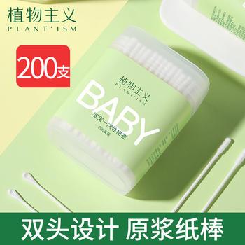 植物主义200支棉签孕产妇儿童掏耳化妆口红卸妆家用一次性脱脂棉花