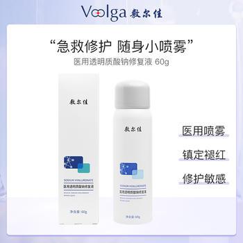 敷尔佳透明质酸钠修复液玻尿酸喷雾60g补水舒缓肌肤祛痘淡印修复