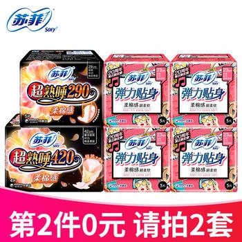 【6包】苏菲卫生巾弹力贴身超熟睡23cm*4+29cm+42cm