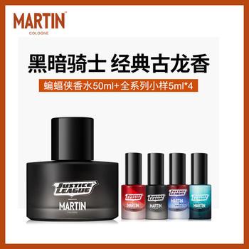 马丁男士香水持久淡香清新古龙香氛男人味学生古龙水礼盒套装