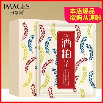 象美润透嫩肤酒粕面膜 温和水润保湿面膜贴 提亮肤色盒装面膜