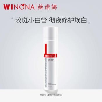 薇诺娜光透皙白修护晚霜50g敏感肌淡化痘印美白祛斑