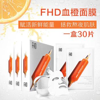 【品牌直发包邮】韩国FHD血橙面膜补水保湿收缩毛孔紧致淡斑 30片装
