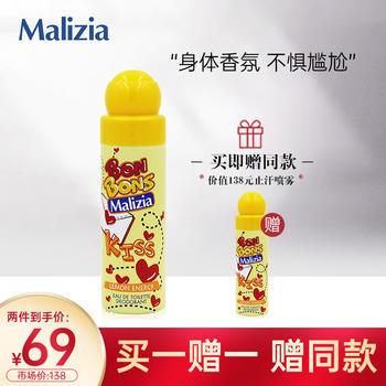 玛莉吉亚棒棒糖香氛-柠檬.清新 75ml 止汗喷雾