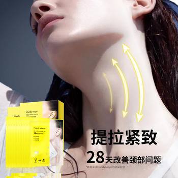 【颈纹贴 颈膜】CandyMoyo膜玉淡化颈纹嫩白提拉紧致颈部护理