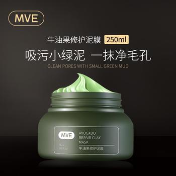 MVE牛油果修护泥膜 补水保湿收缩毛孔涂抹式深层清洁正品