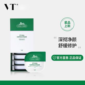 【李佳琦推荐】VT老虎小布丁深层清洁面膜泥7.5g*6粒