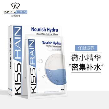 KISSRAIN/珍姿润细雨玻尿酸补水保湿面膜提亮肤色清洁收敛毛孔