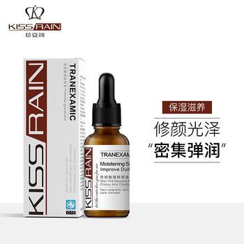 KISSRAIN珍姿润传明酸缓释原液抗氧化改善暗沉提亮肤色面部精华液