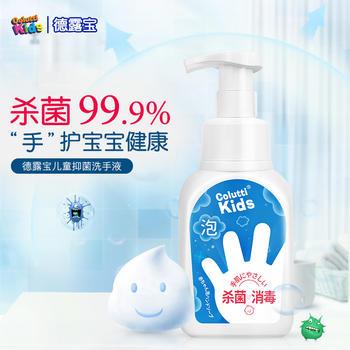 德露宝 儿童杀菌洗手液(泡沫型)300mL 不伤手自然清香