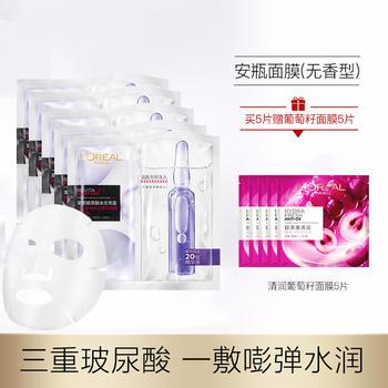 【买5送5】欧莱雅复颜玻尿酸水光充盈导入安瓶鲜注精华面膜