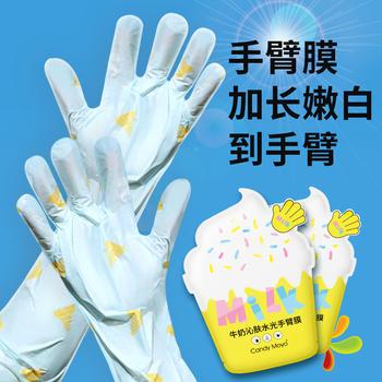 【小冰袖手臂膜】CandyMoyo膜玉长款加长手膜保湿手臂保养