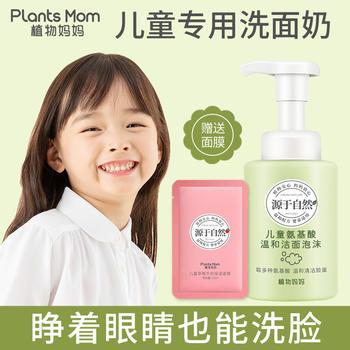 儿童洗面奶宝宝专用洁面泡沫中小学生洁面乳氨基酸男童女童专用