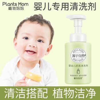 奶瓶清洁剂 果蔬清洗液 奶渍清洁 食品级餐具清洁剂 温和无残留