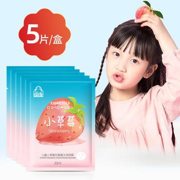 儿童专用面膜女孩学生宝宝男孩补水女童小孩小朋友护肤品4-12岁