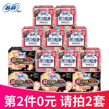 【12包58片 第二件0元】苏菲日夜用58片特惠组合装
