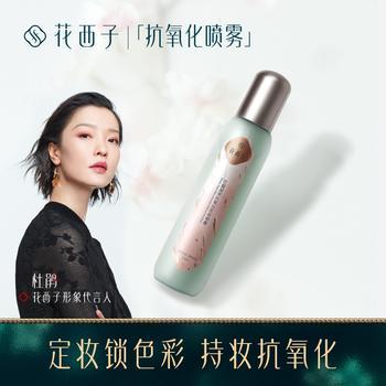 花西子定妆喷雾/微米级雾化喷头补水保湿妆前打底持久定妆