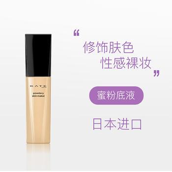 日本•凯朵(KATE)隐形美肌蜜粉底液SPF15 PA++ 油皮亲妈保湿轻薄遮瑕