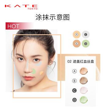 日本•凯朵(KATE)美肌隐形四色遮瑕盘