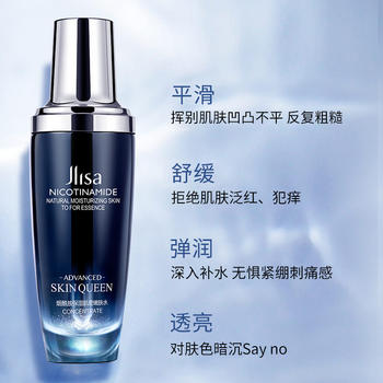 (120ml)肌琳莎 烟酰胺补水保湿肌密水 爽肤水 化妆水  修复肌底