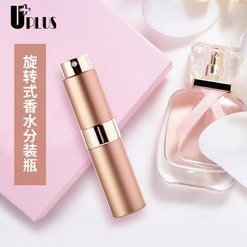 优家(UPLUS)旋转式香水分装瓶喷瓶8ml 樱花粉