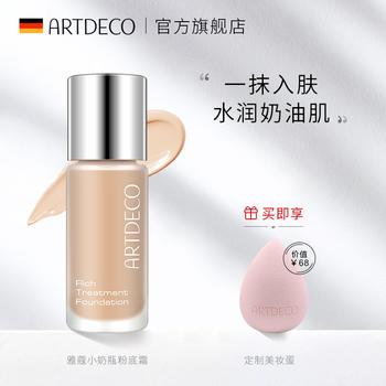 【冬季必备】ARTDECO雅蔻粉底液霜德国小奶瓶持久滋润奶油肌