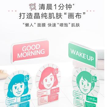ZA姬芮 日本资生堂 早安醒面膜 舒缓保湿 5片