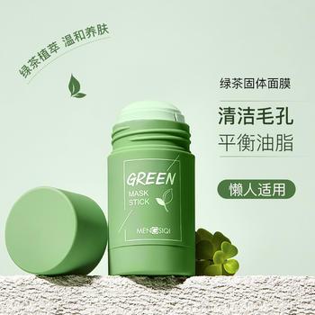 绿茶控油固体面膜清洁面膜泥膜男女去黑头收缩毛孔保湿涂抹式