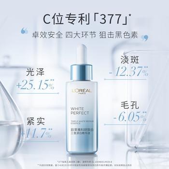 欧莱雅光子瓶 淡斑美白精华液 烟酰胺面部精华 补水保湿