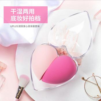 优家(UPLUS)甜美爱心美妆蛋海绵蛋粉扑套装化妆蛋*2个 彩妆蛋