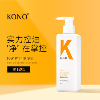 KONO轻盈控油洗发乳去屑控油止痒深层清洁丰盈蓬松持久留香250ml