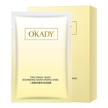 【买一发四】欧佩OKADY 二裂酵母奢养修护面膜 补水保湿修护滋养